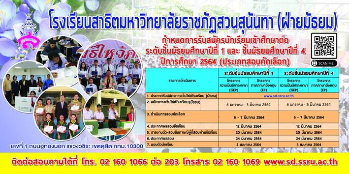 admision-64